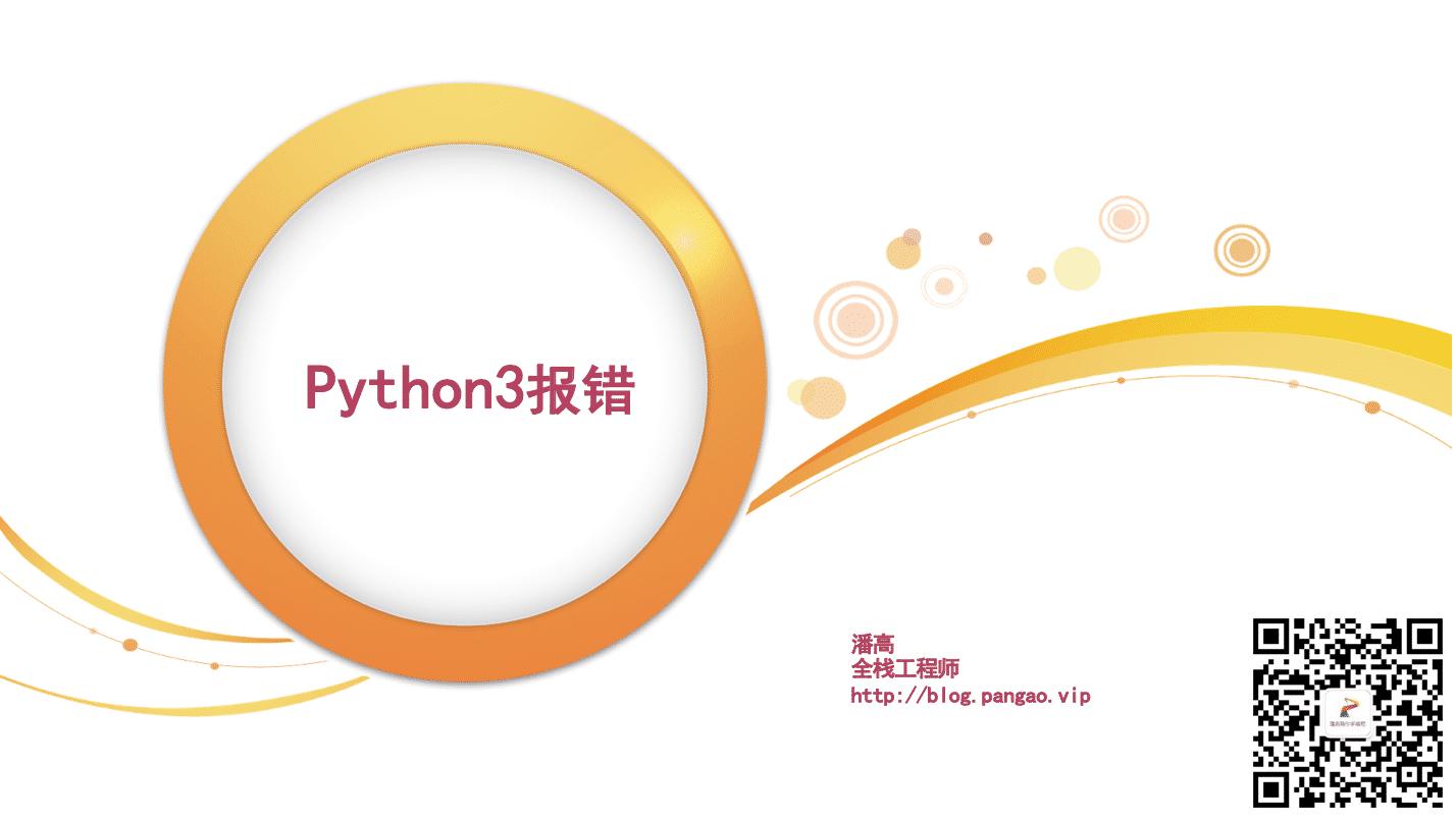 Python3报错-Python入门到精通