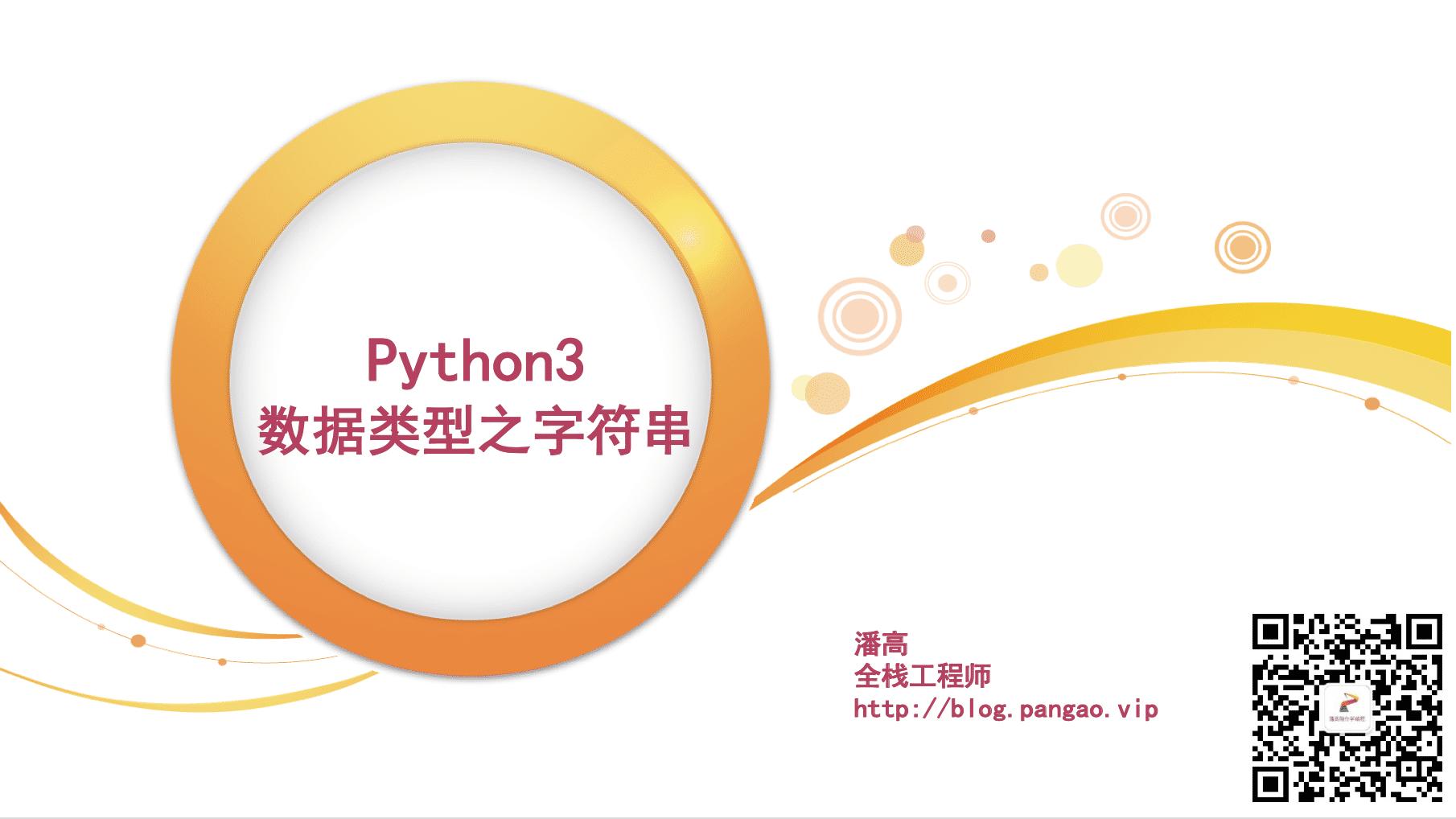 Python3数据类型之字符串-Python入门到精通