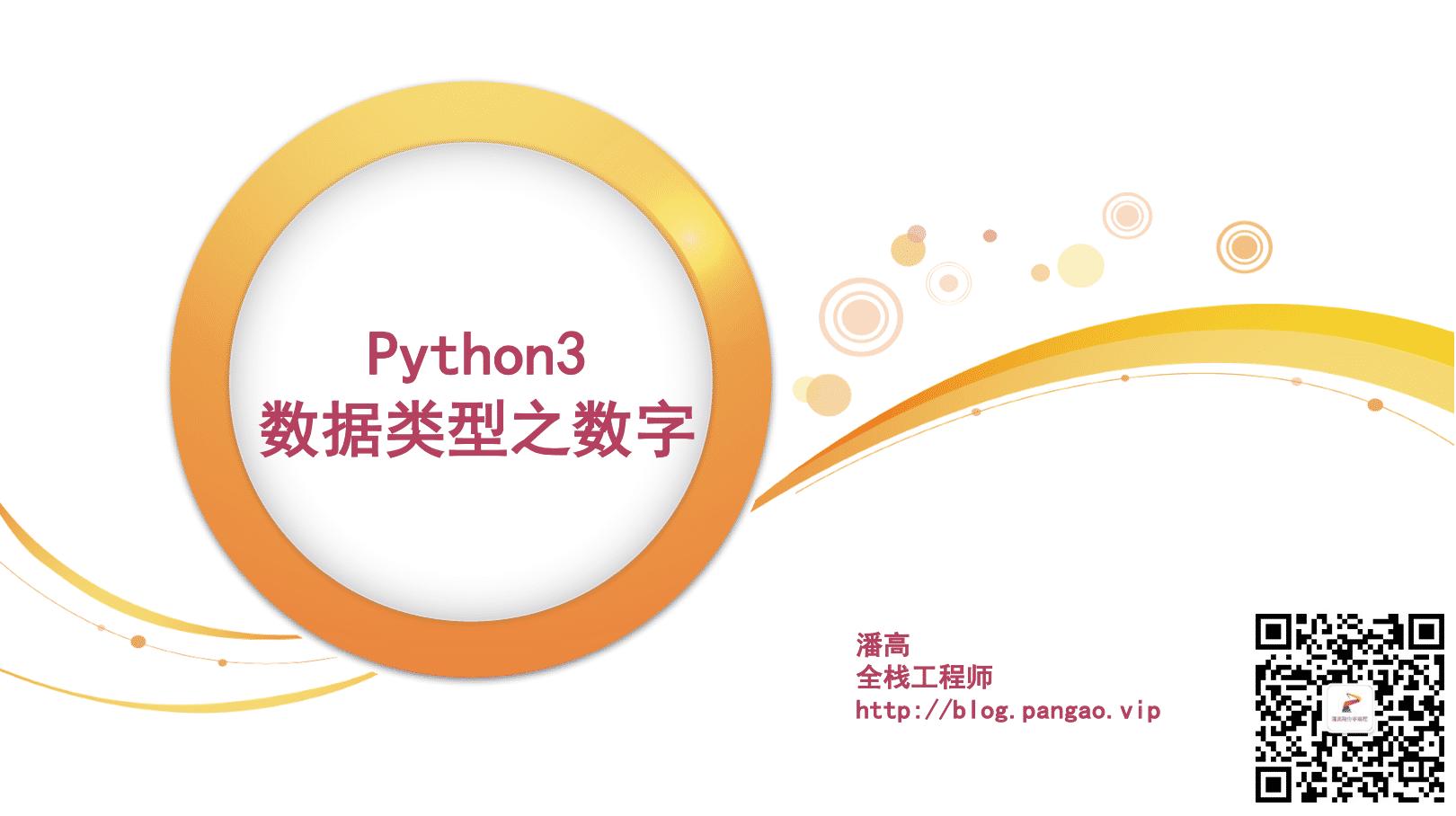 Python3数据类型之数字-Python入门到精通