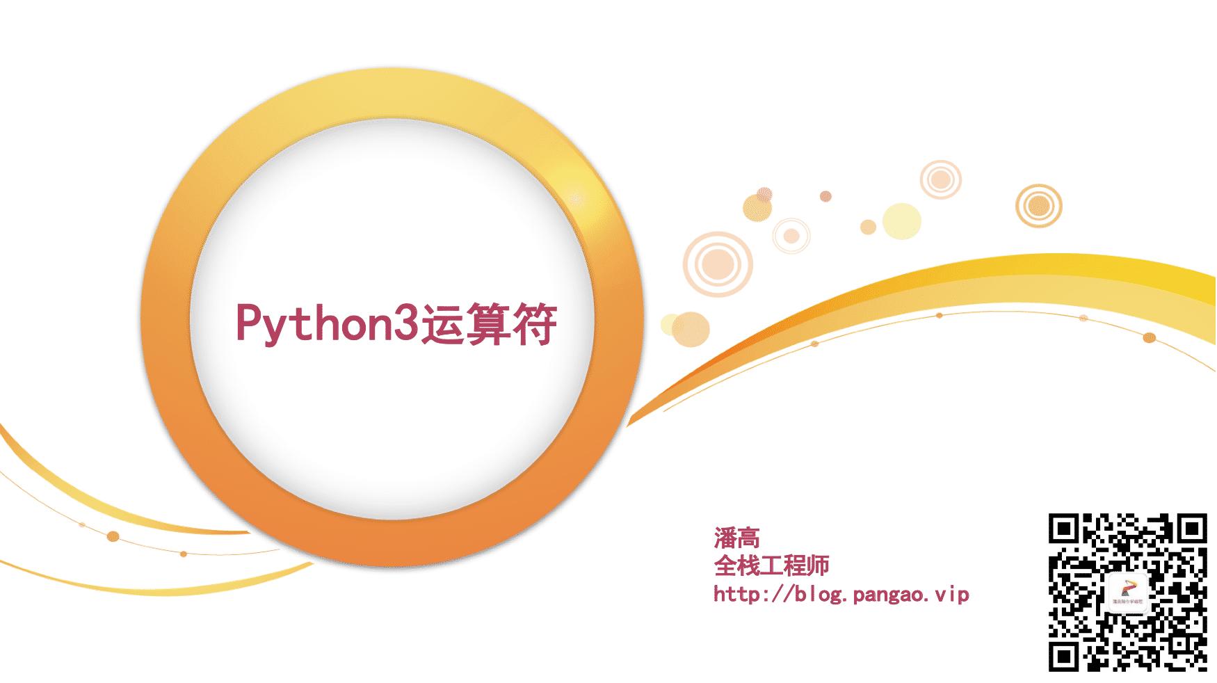 Python3运算符-Python入门到精通