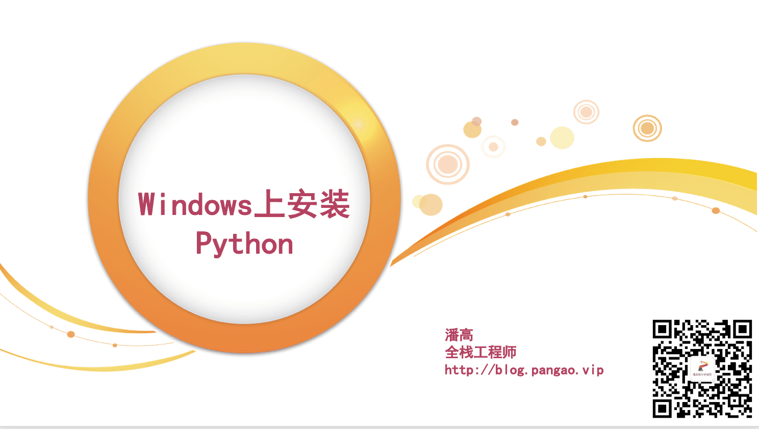 Windows上安装Python-Python入门到精通