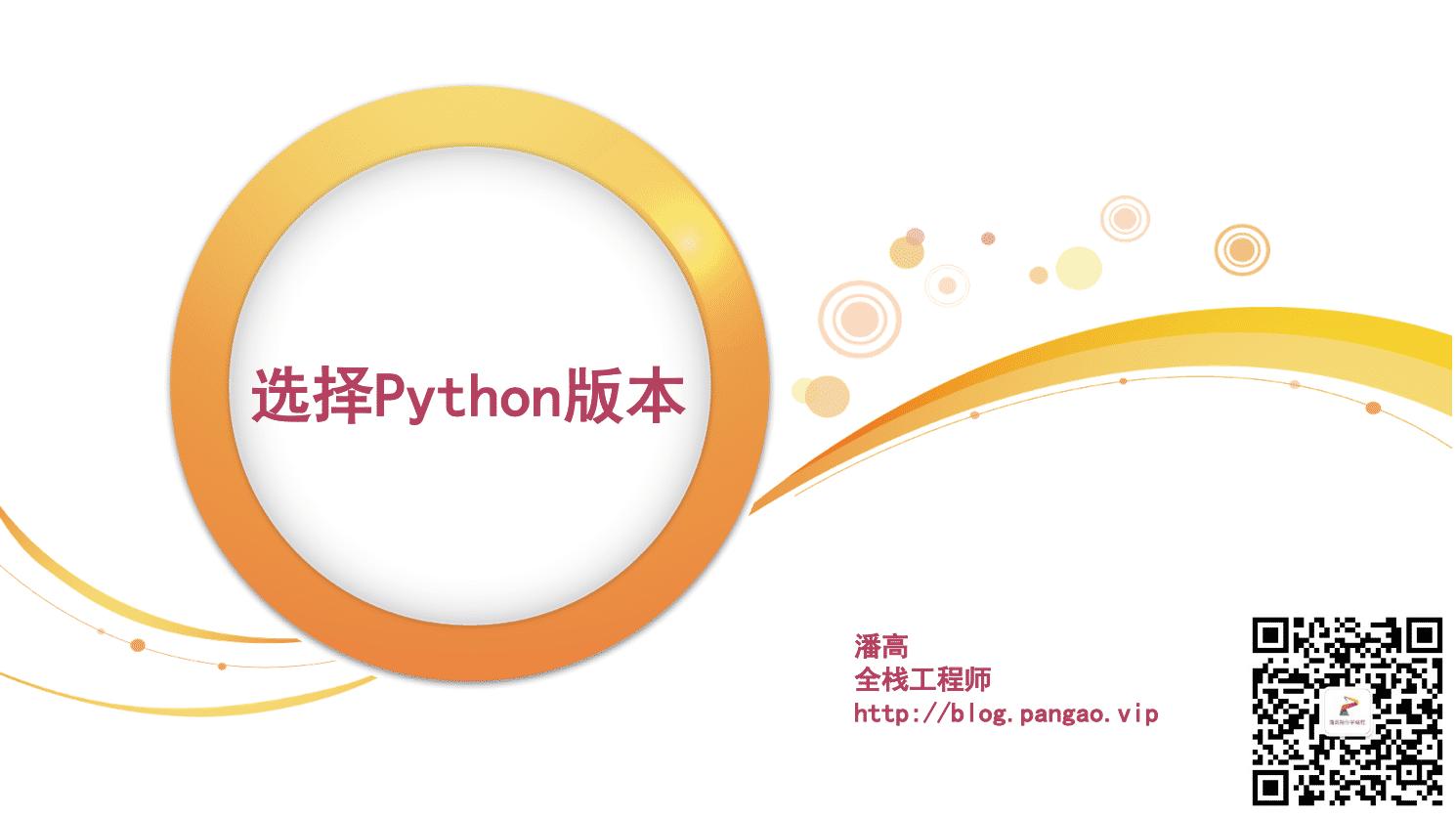 选择Python版本-Python入门到精通