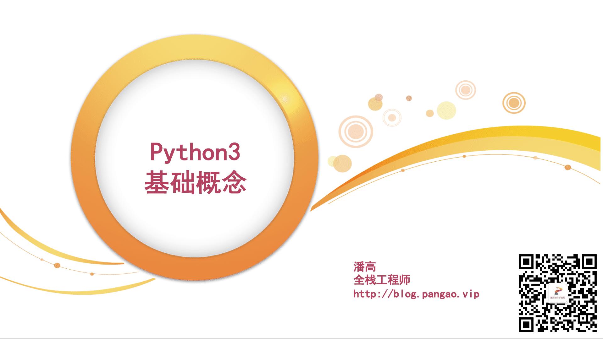Python3基础概念-Python入门到精通