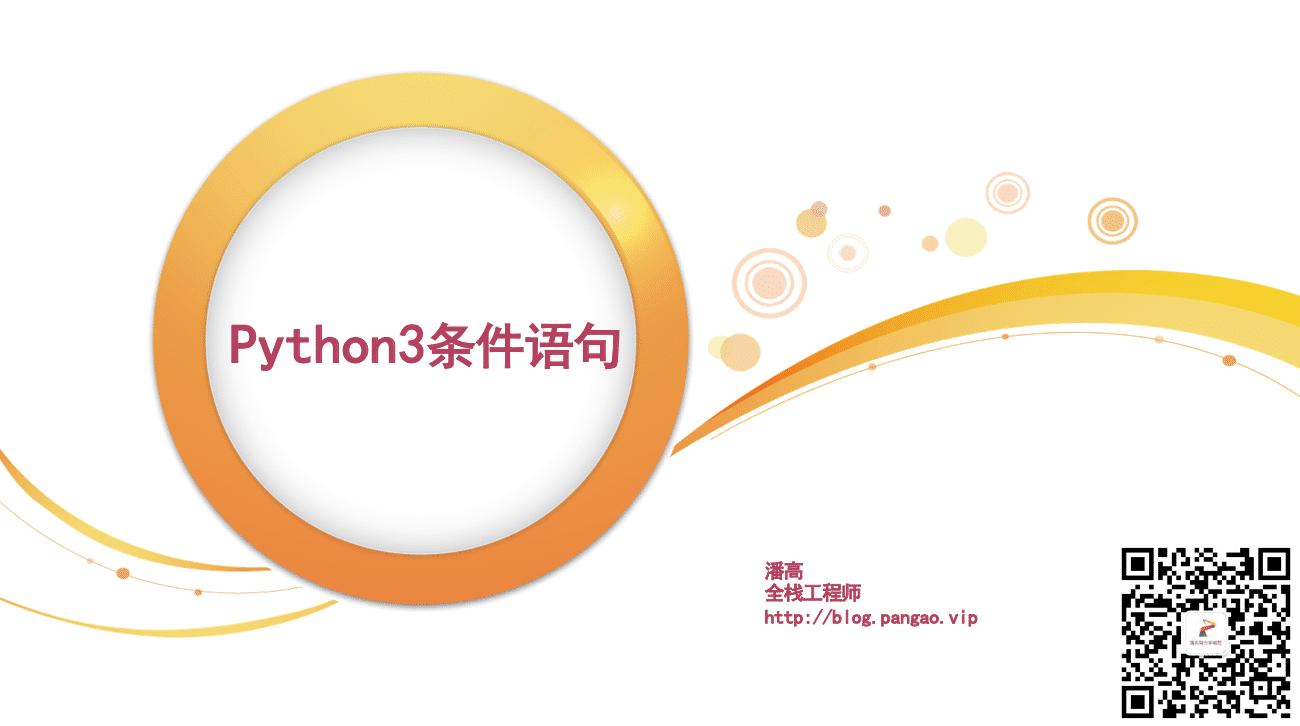Python3条件语句-Python入门到精通