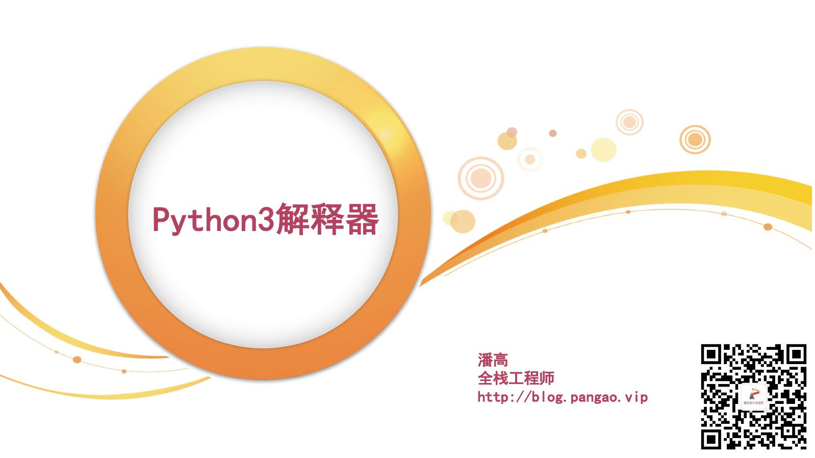 Python3解释器-Python入门到精通
