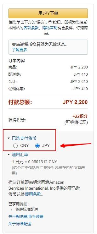 千万记得选日元