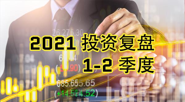 2021个人投资复盘(1-2季度)