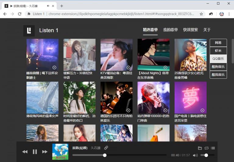 音乐平台歌单推荐界面