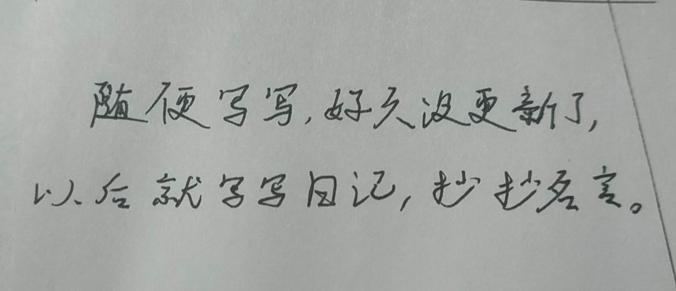 日记_2021-09-18