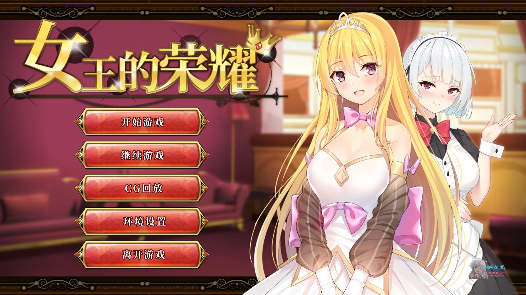 女王的荣耀:真!完整中文步兵版【经营养成SLG/中文/步兵/完坑/PC+安卓/2G】