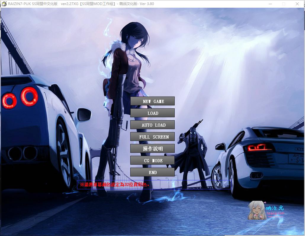 NTR宇宙大战:萌战汉化 Ver3.80 RAIZIN7魔改版【大型战斗SLG/汉化/综漫/2.3G】