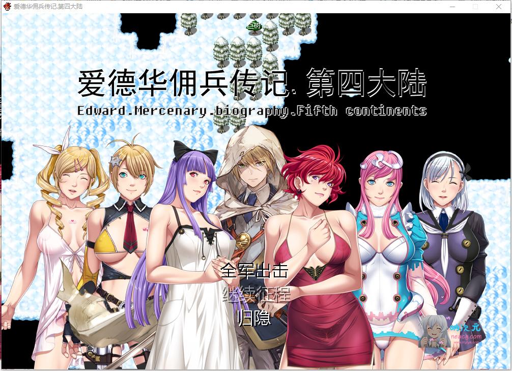 RPG/国人自制 爱德华佣兵传记-第四大陸版安卓+PC【佳作/大量新角色/2.3G】