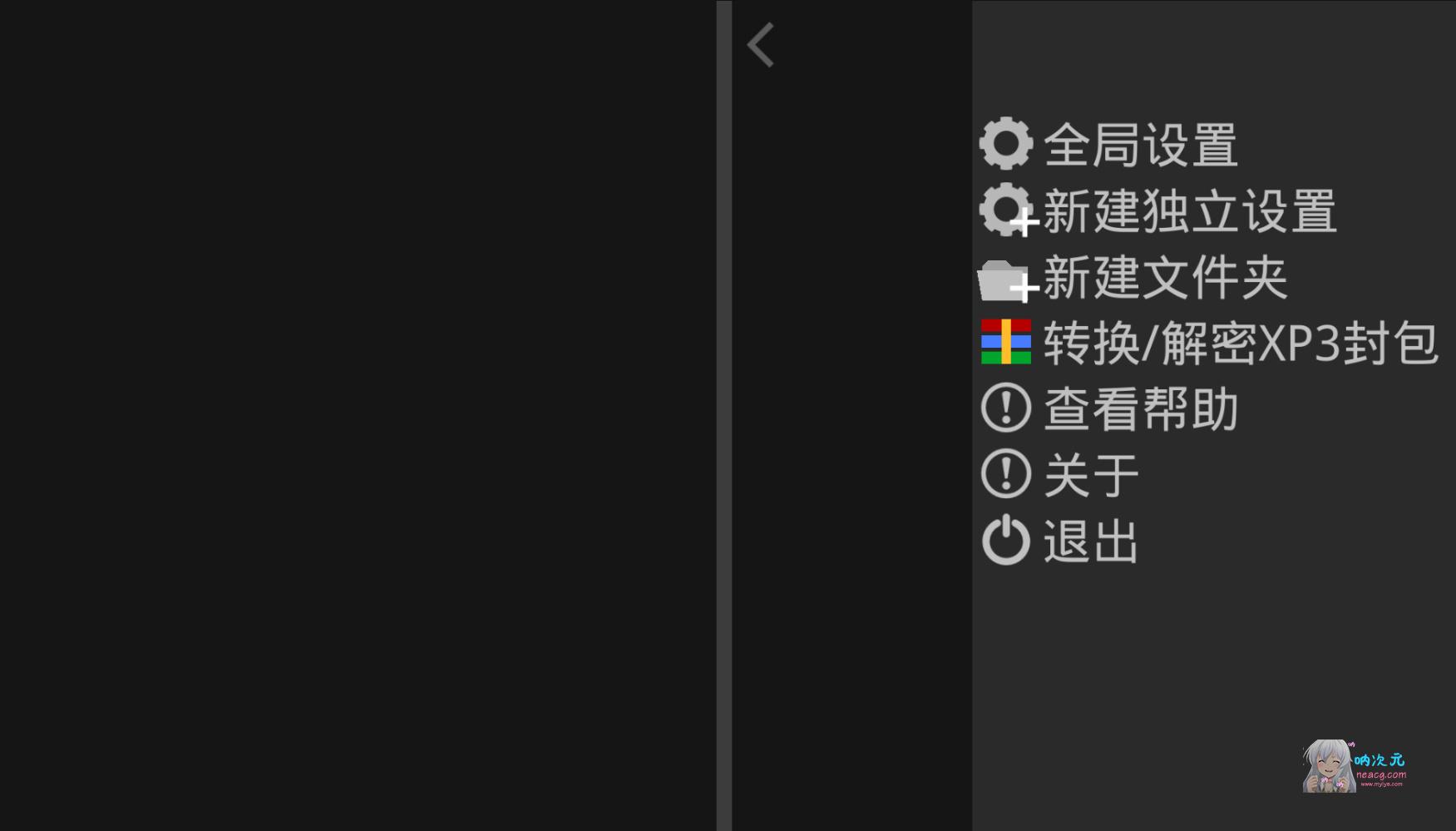 吉里吉里2 Kirikiroid2(KRKR)模拟器1.3.9下载