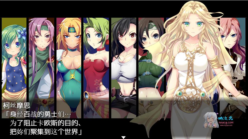 RPG 最终幻想同人:被引导的勇者们 CRYSTAL FANTASY+全CG存档【1.5G/动态CG】