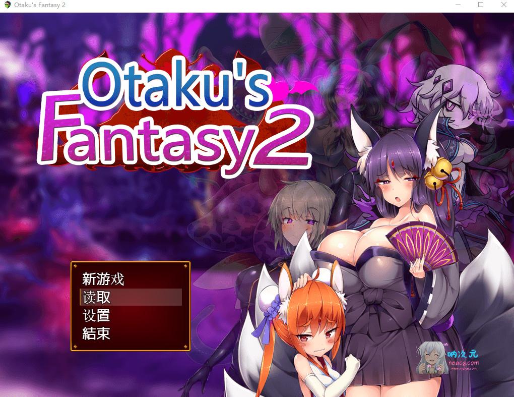 [RPG] 死宅幻想2-Otaku's Fantasy2 官方中文版+去圣光+全CG存档 /2.2G]