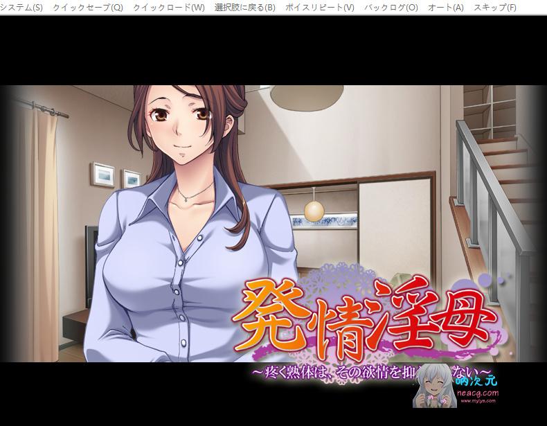 【拔作ADV】第一次见岳母大人 云汉化版+CG包+同人动画【新汉化/汉化/NTR/2.1G】