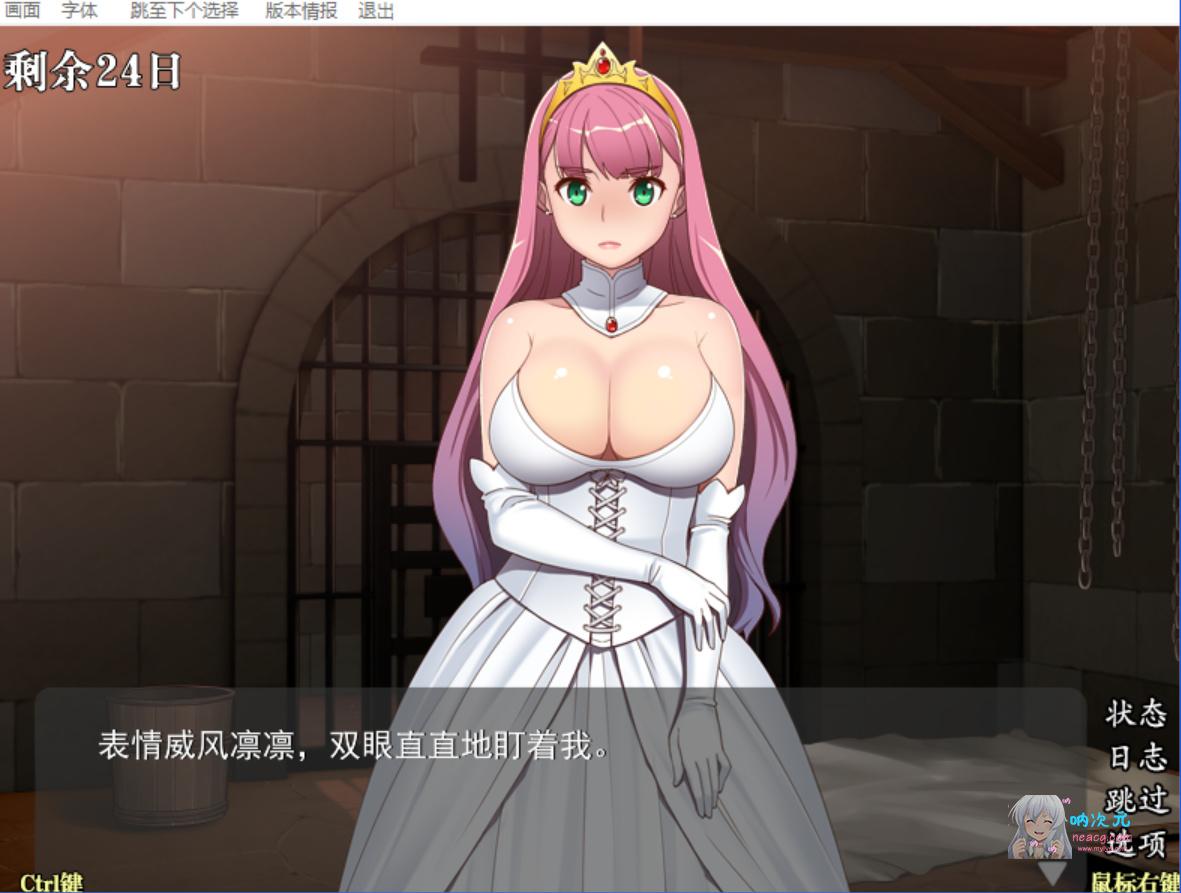 【养成SLG】监禁王女~败国王女伊萝蕾希亚 Ver1.21 精翻汉化版【新汉化/600M】