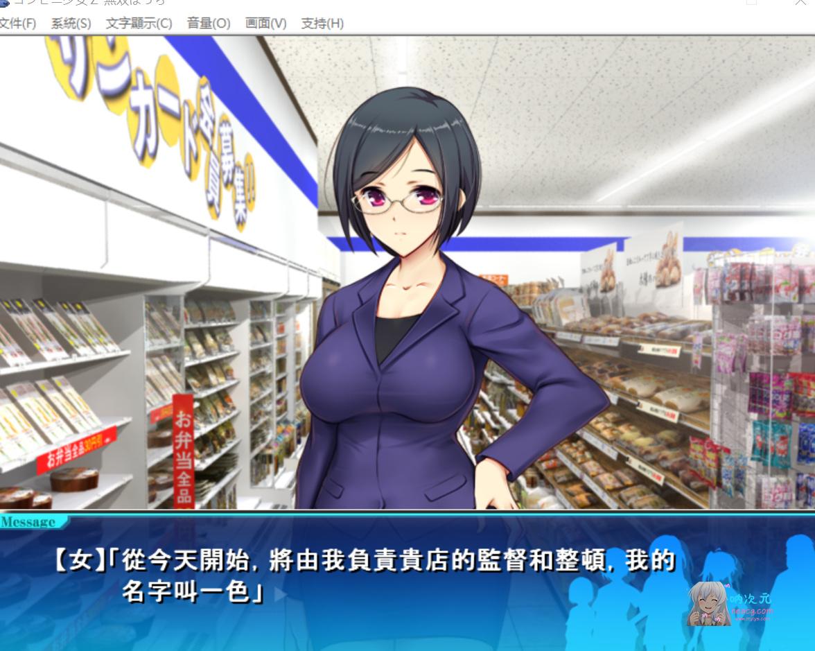 【经营SLG】便利店少女Z:万引无双 汉化版+CG包+存档【动态/3.6G】