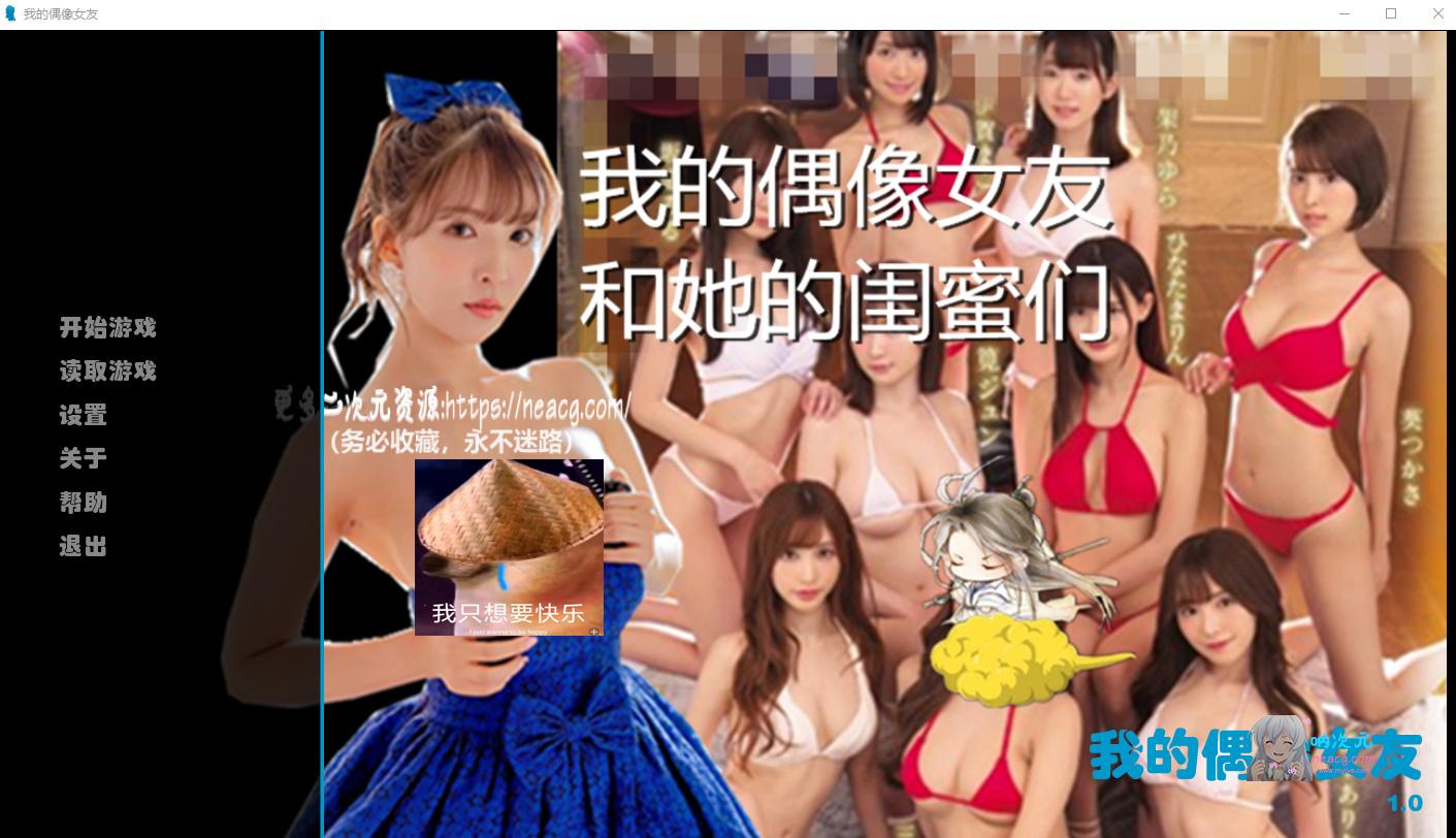 我的偶像女友和她的闺蜜们中文完结版+CG动画 [国产] ✡【超拔作/中文/全动态】【佳作/6G】