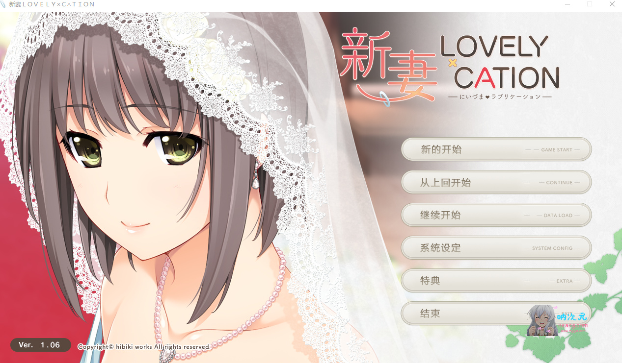 新妻 LOVELY×CATION 全线精翻汉化版+存档【爆热SLG/汉化/全动态/新汉化/全CV/11G】