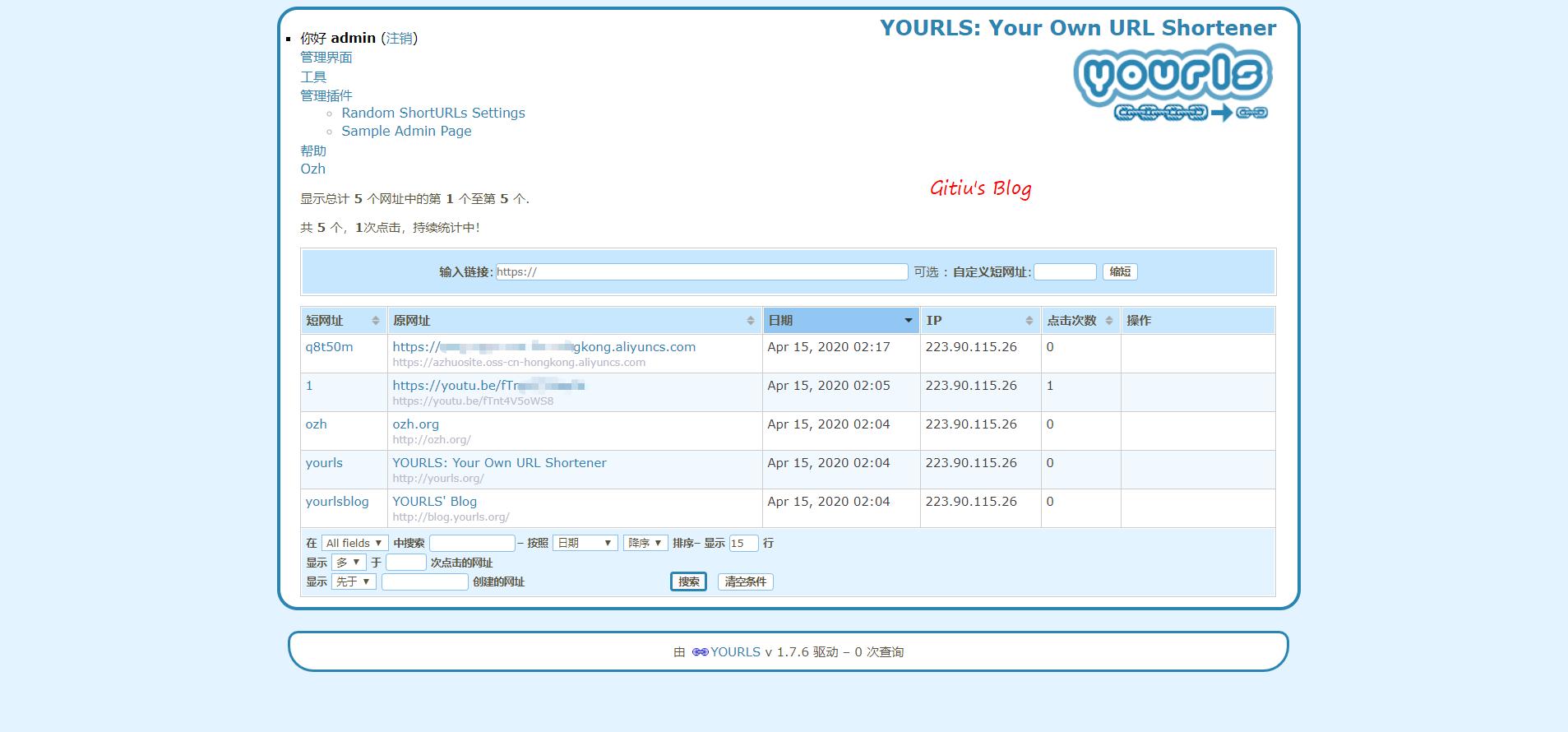 宝塔面板搭建YOURLS(yourls)-私人短链接地址服务插图(4)