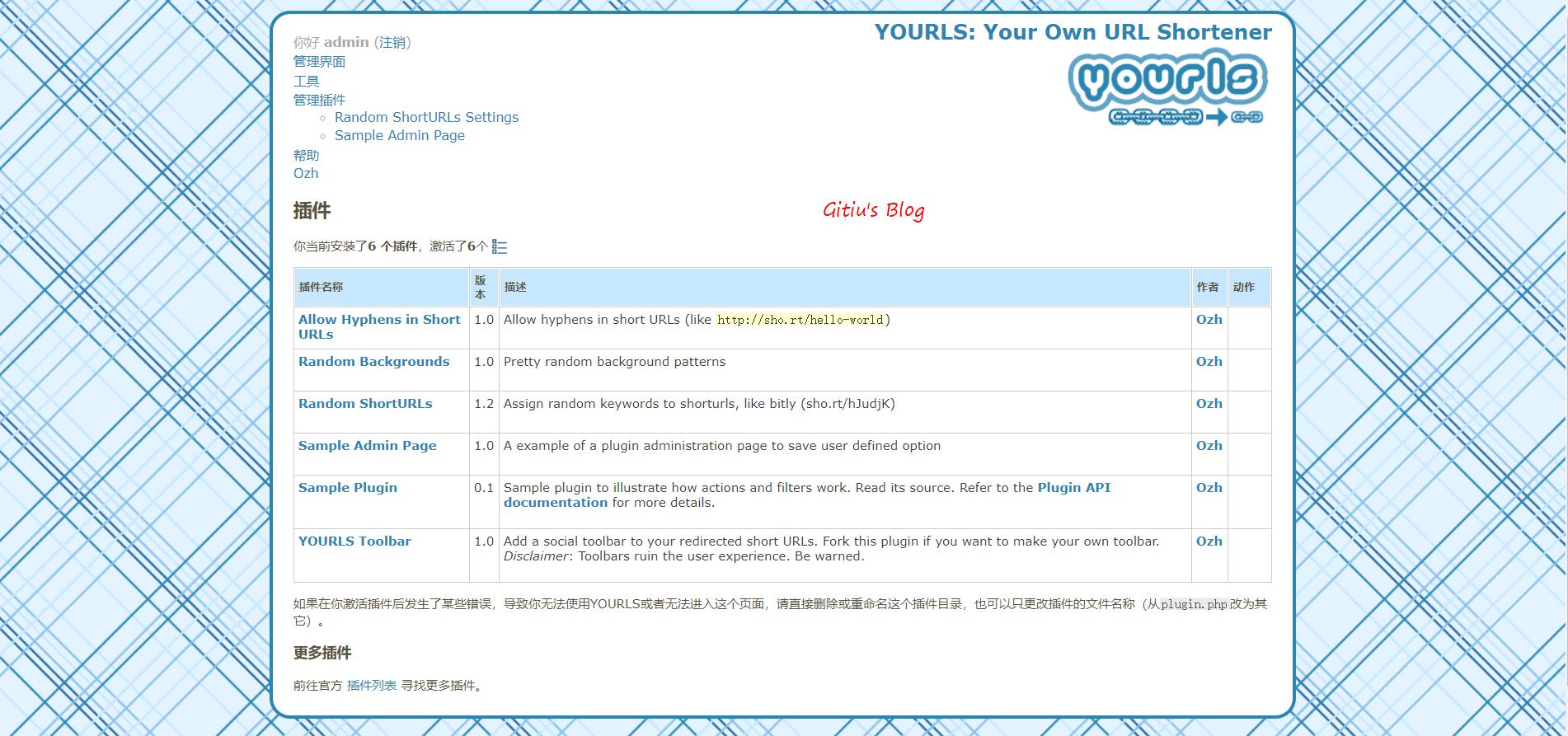 宝塔面板搭建YOURLS(yourls)-私人短链接地址服务插图(6)