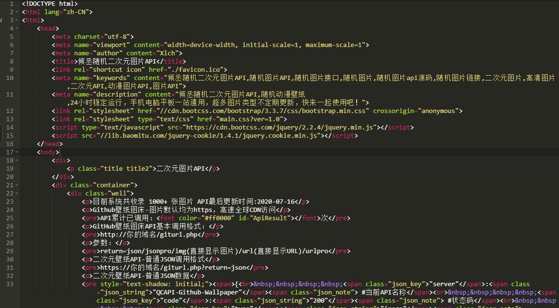 二次元图片API