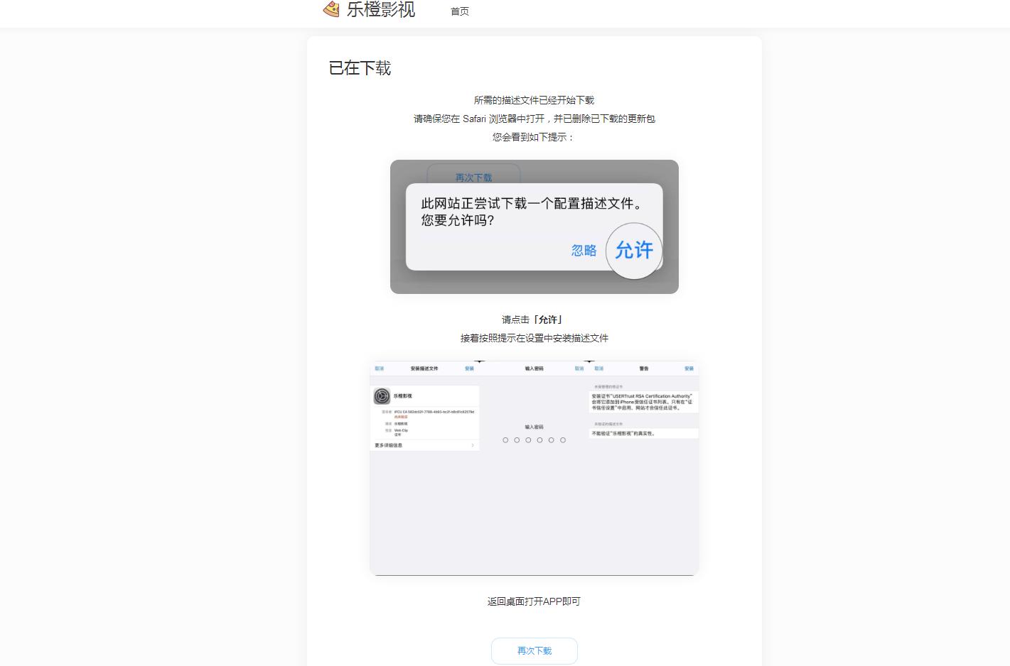 一个简单的APP下载界面包含(文件描述页面)