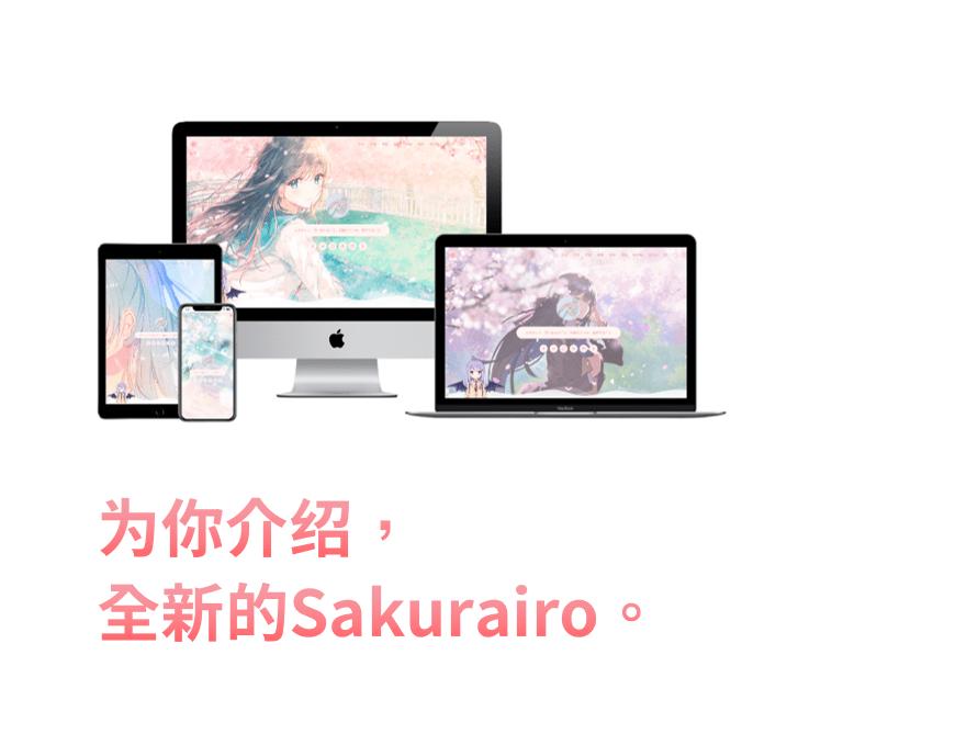 一个基于Sakura主题(WordPress主题)制作的分支主题