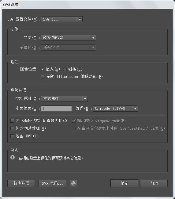 导出SVG