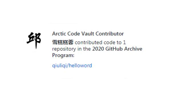 关于北极代码库贡献者