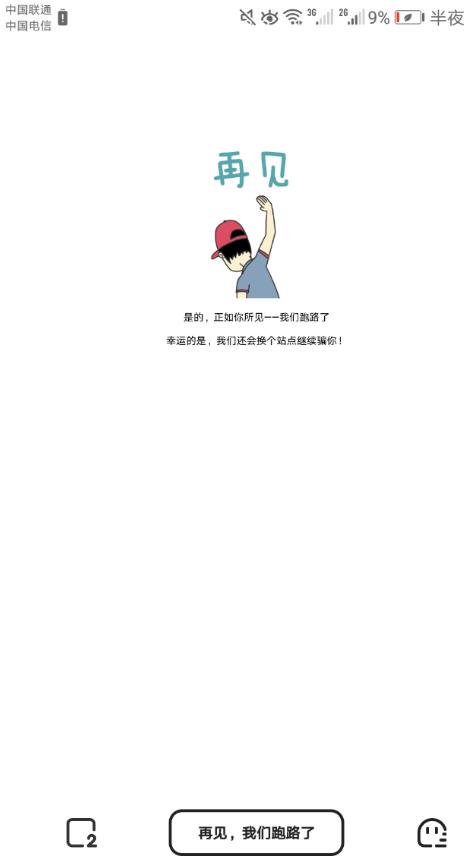 动态跑路html源码,简单实用,上传解压就完事了-QQ网域帝国-第3张图片