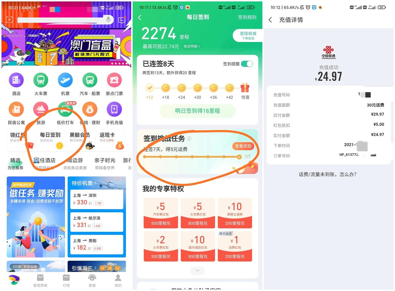 同程旅行老用户25充30元话费-QQ网域帝国-第3张图片