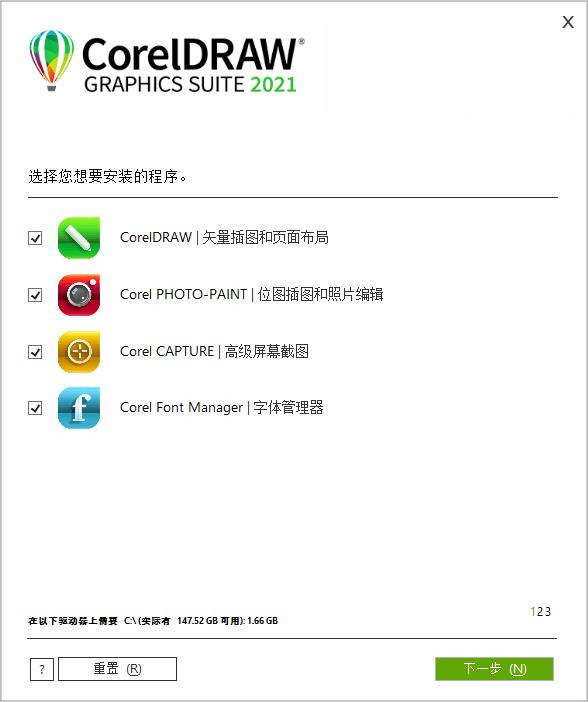 图片[1]-CorelDRAW 2021 安装绿色版(2021.9月版)-淇云博客