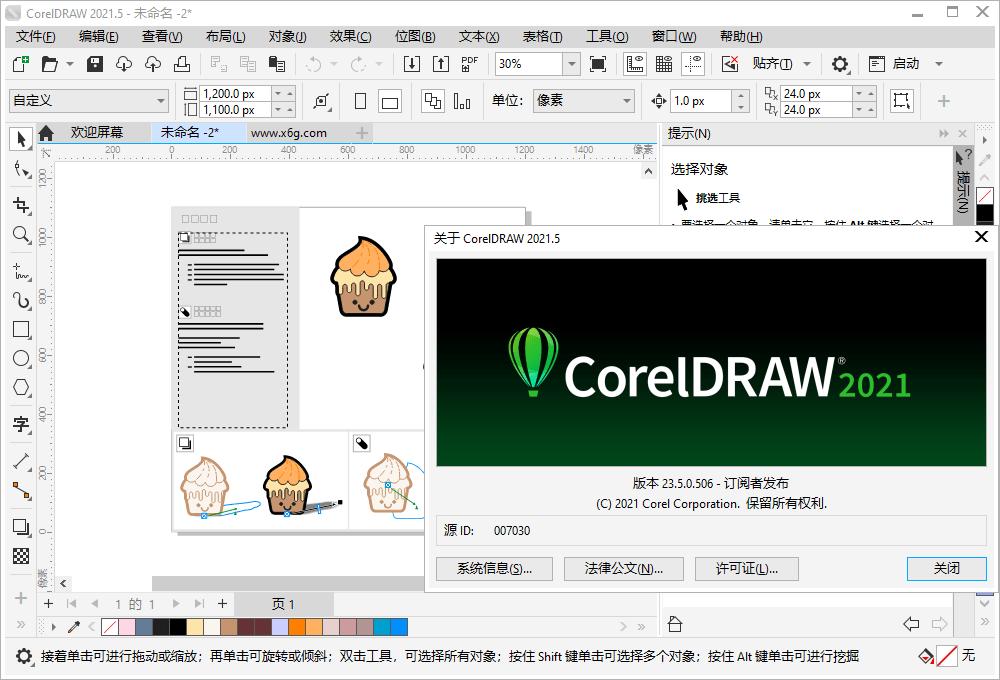 图片[2]-CorelDRAW 2021 安装绿色版(2021.9月版)-淇云博客