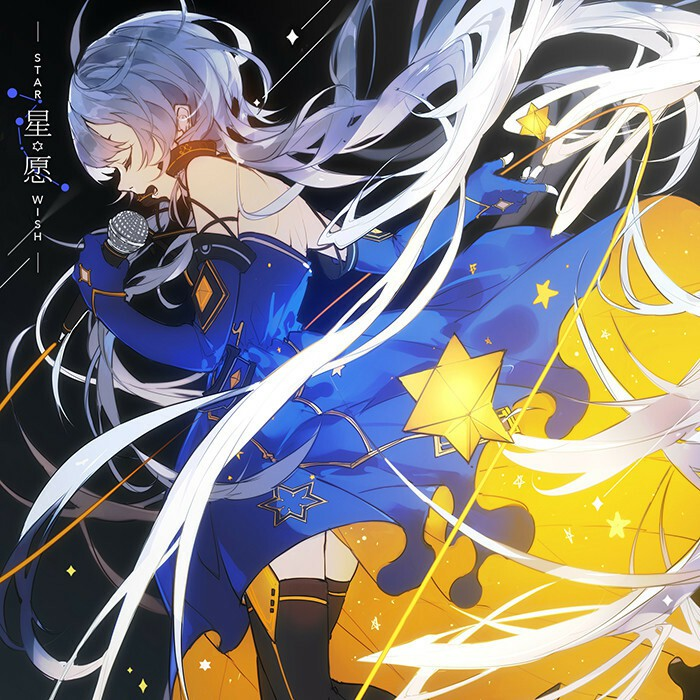 【44.1khz/16bit】星尘-《星愿StarWish专辑》 CD无损资源