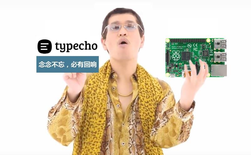 raspberry_typecho
