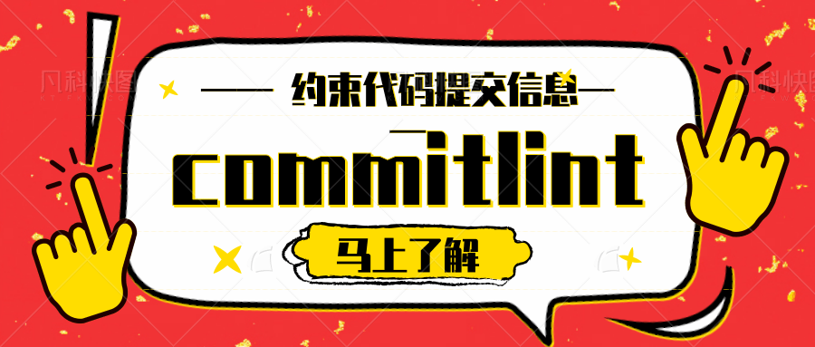 commitlint