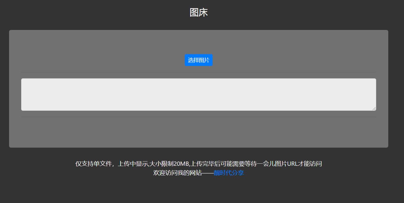 Github+JSDelivr自建免费国内CDN加速的图床