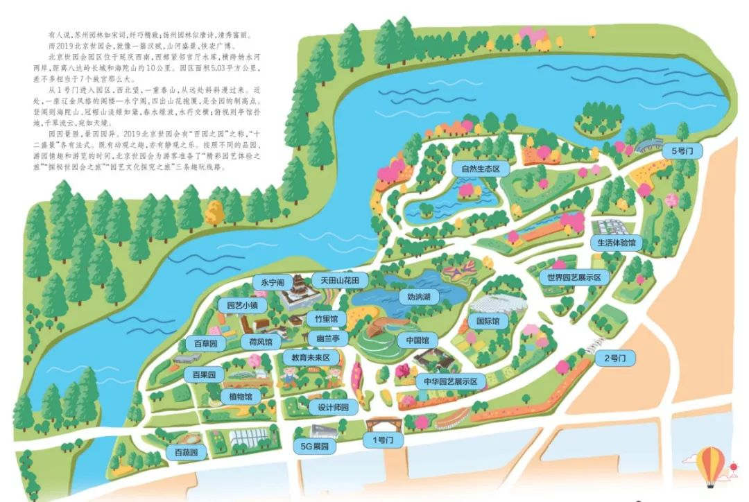 园区导览图