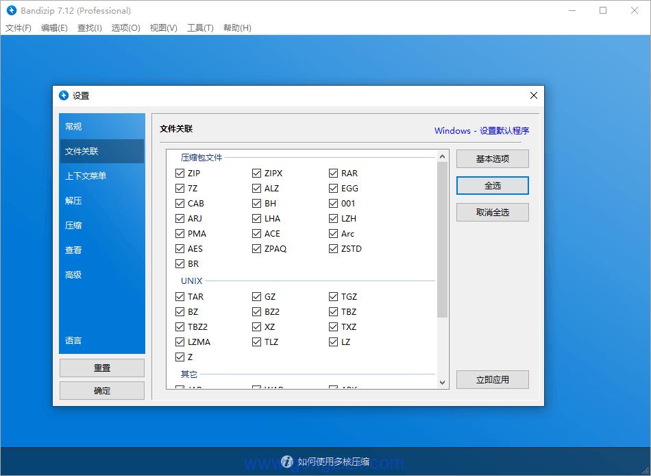 解压速度最快的压缩和解压缩文件管理器Bandizip v7.12激活补丁
