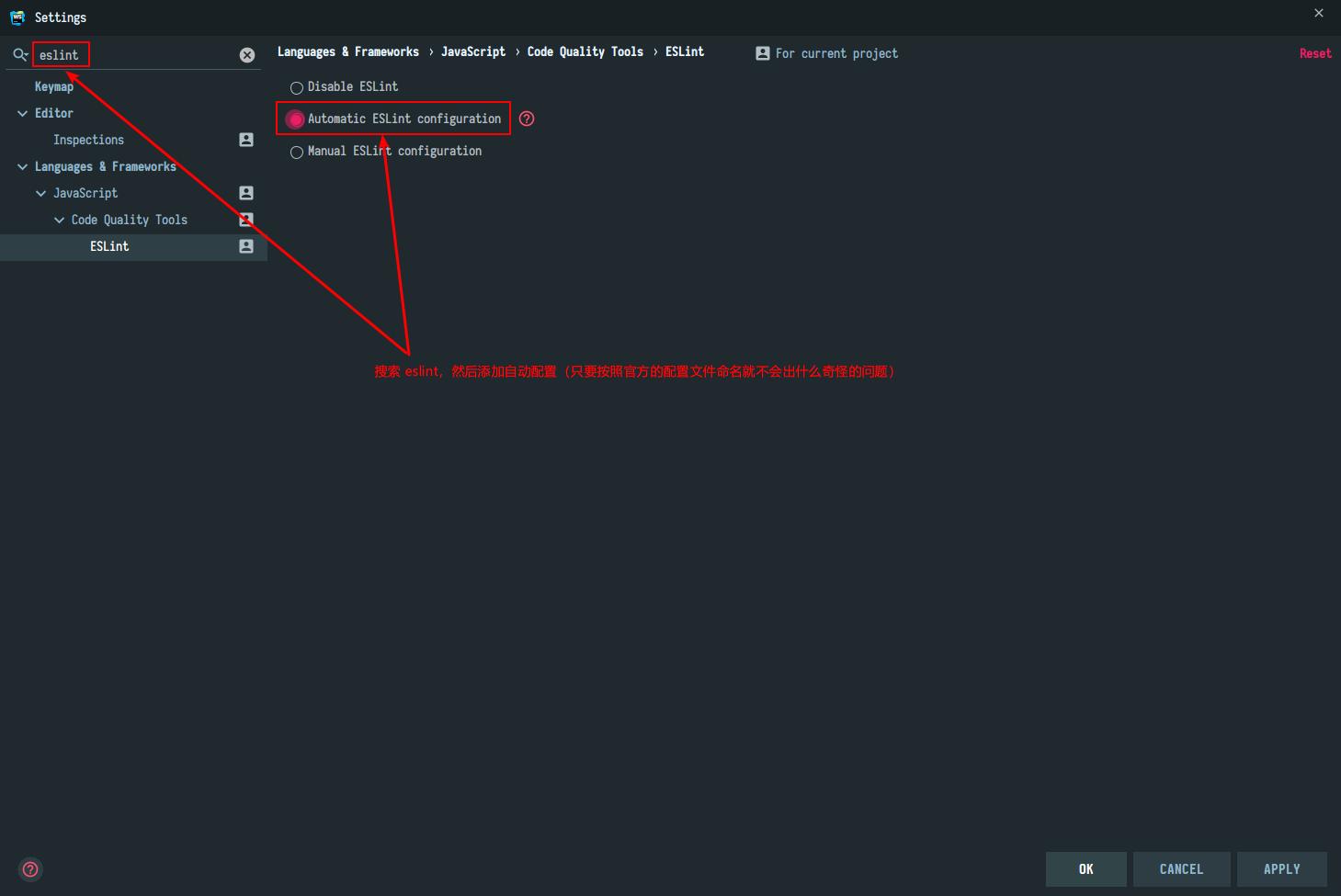 WebStorm 使用 ESLint