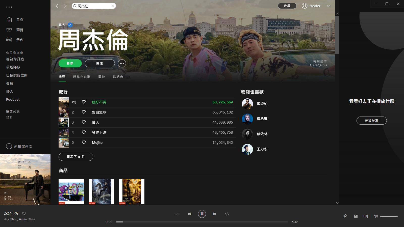 Spotify v1.1.54.592 绿色版