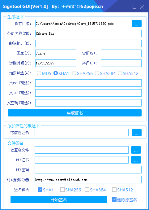 Signtool-GUI v1.0 数字签名制作及签名工具