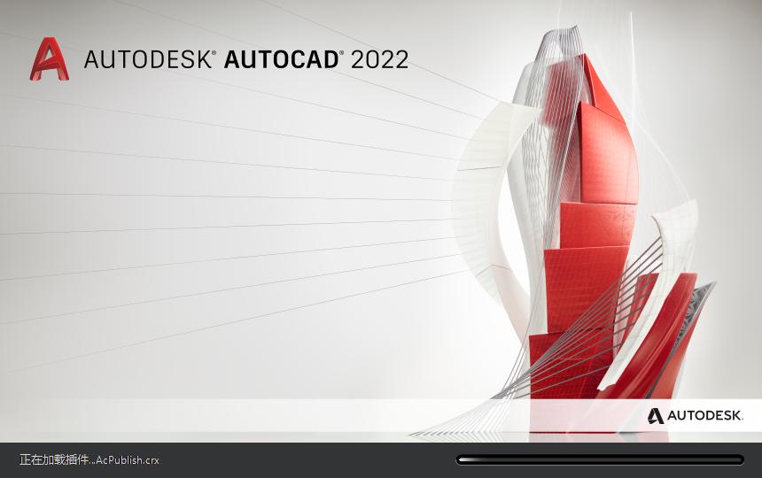Autodesk AutoCAD 2022 中文版及解锁补丁