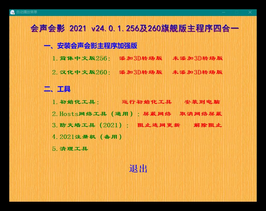 会声会影 2021 v24.0.1.256/260 中文旗舰版-QQ前线乐园