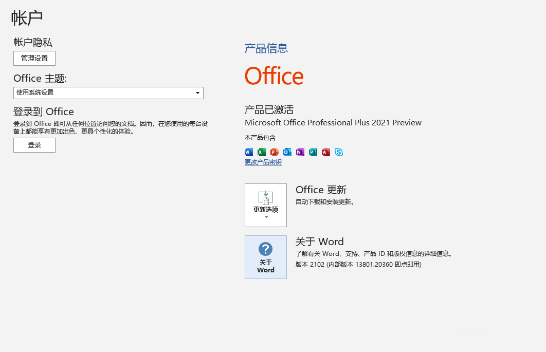 Office 2021 (13901.20230) 预览版 离线镜像下载