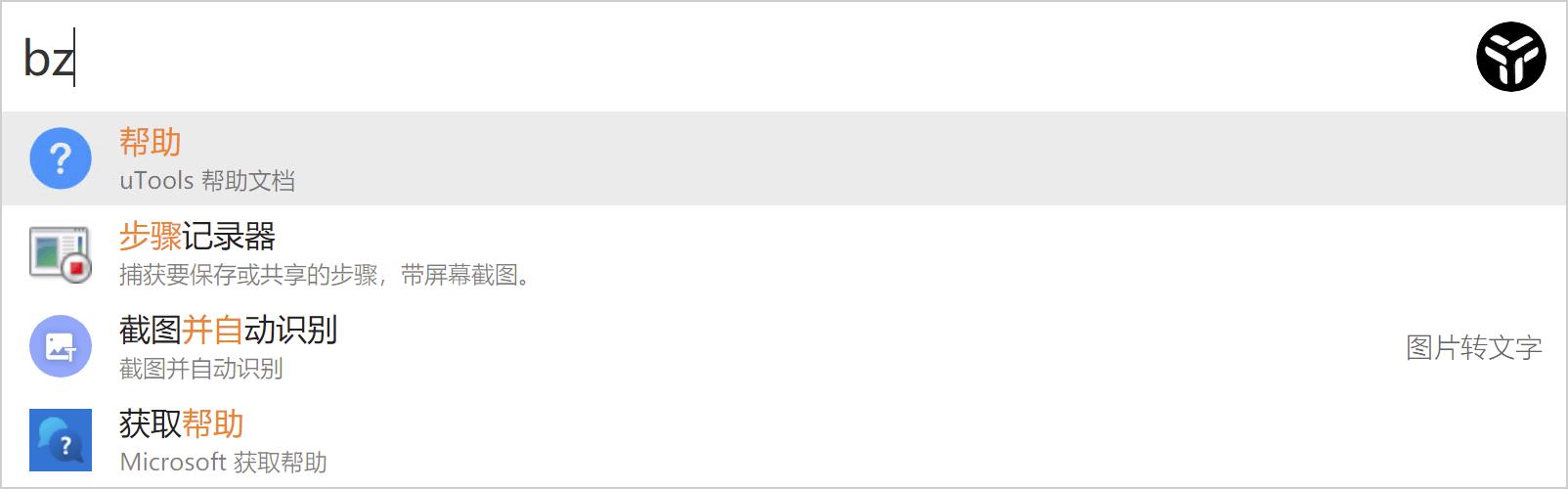 效率工具集 uTools v1.3.5 你的生产力工具集-QQ前线乐园