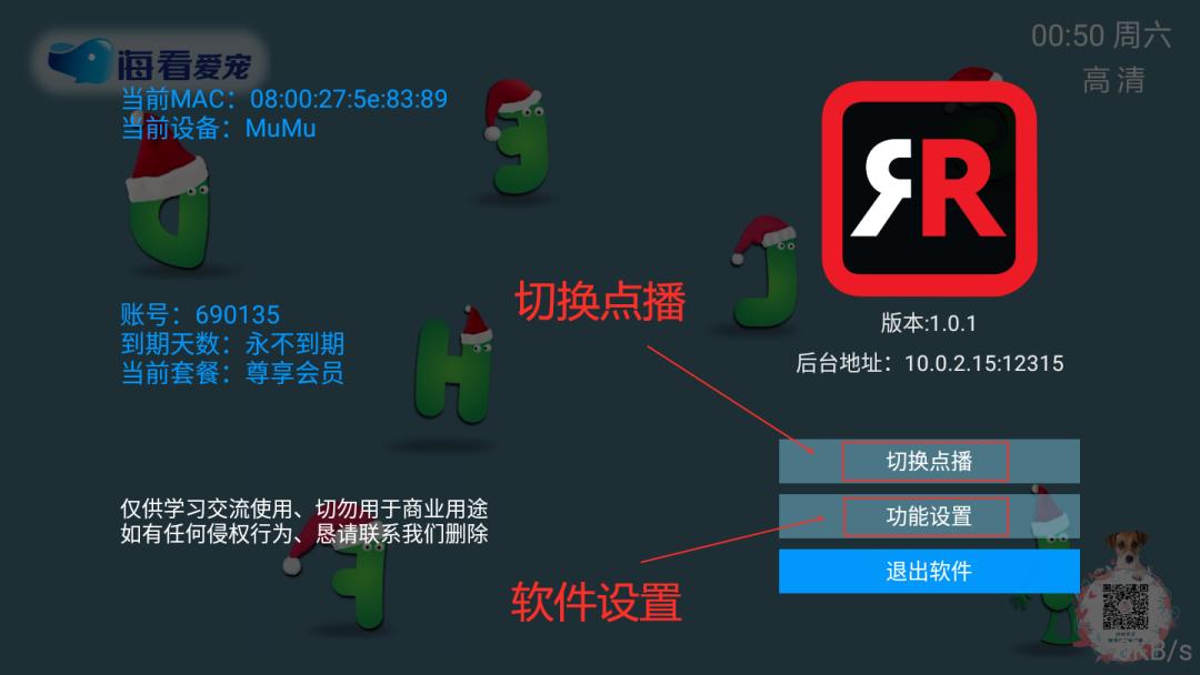 Android 热血电视 v1.0.4 会员版 老司机频道-QQ前线乐园