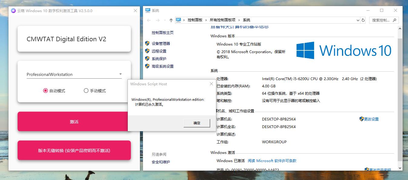 云萌 Windows 10 激活工具 v2.5.0.0-QQ前线乐园